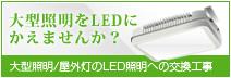 大型照明をLEDにかえませんか?