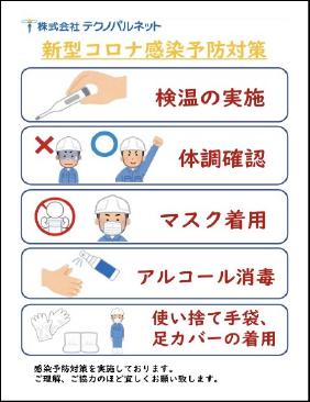 新型コロナ感染予防対策「検温の実施」「体調確認」「マスク着用」「アルコール消毒」「使い捨て手袋、足カバーの着用」